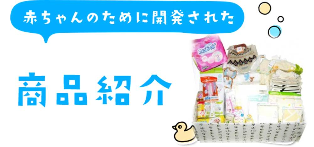 マタニティボックス商品紹介2