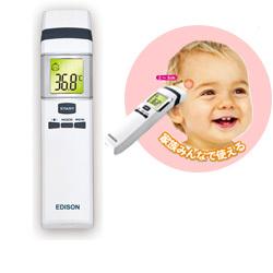 赤ちゃん 体温計