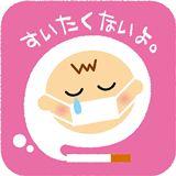 赤ちゃんのために禁煙