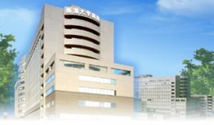 総合病院・大学病院